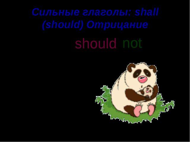 Сильные глаголы: shall (should) Отрицание The baby should sleep. not should n...