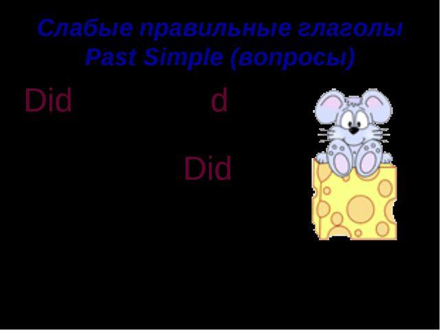 Слабые правильные глаголы Past Simple (вопросы) ice like cheese d M m Do Did...