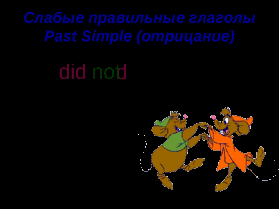Слабые правильные глаголы Past Simple (отрицание) We together. d dance do did...