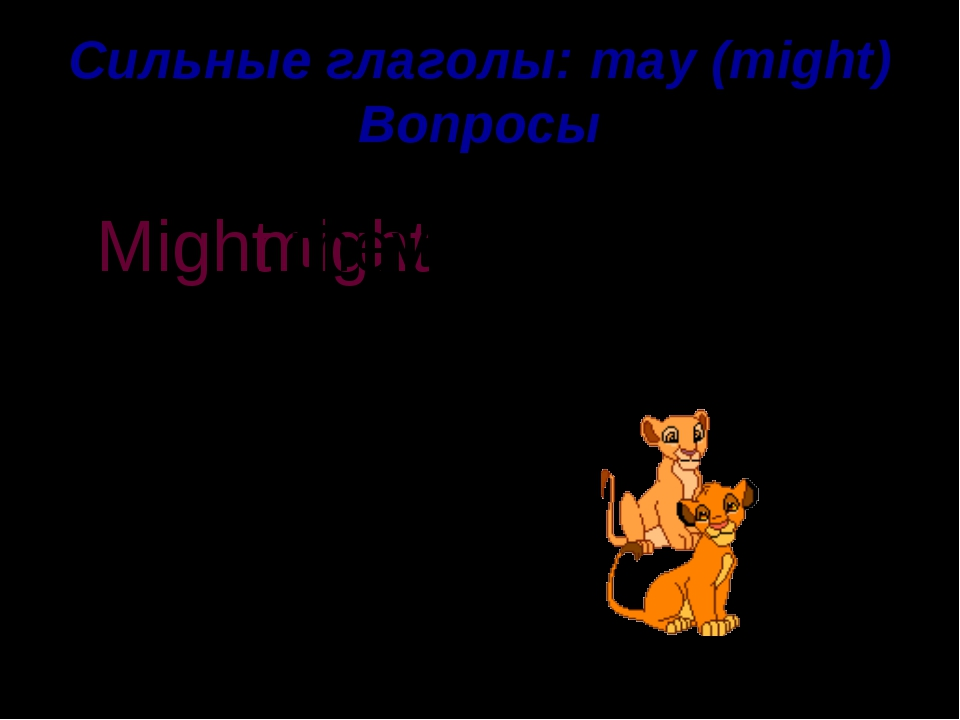 Сильные глаголы: may (might) Вопросы be friends They might . ? Might they