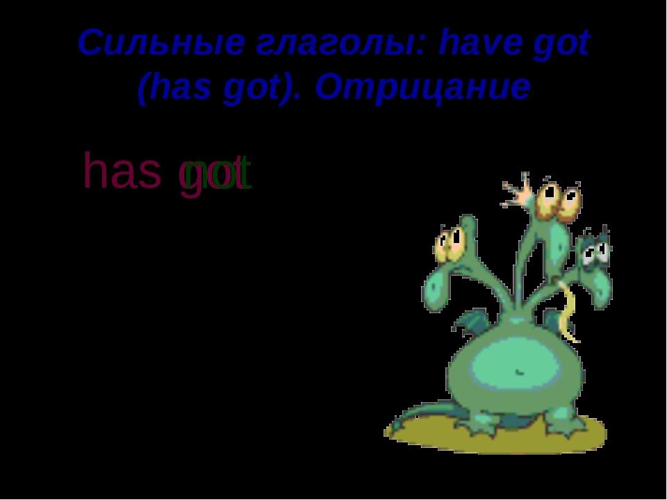 Сильные глаголы: have got (has got). Отрицание It has three heads. got not ha...