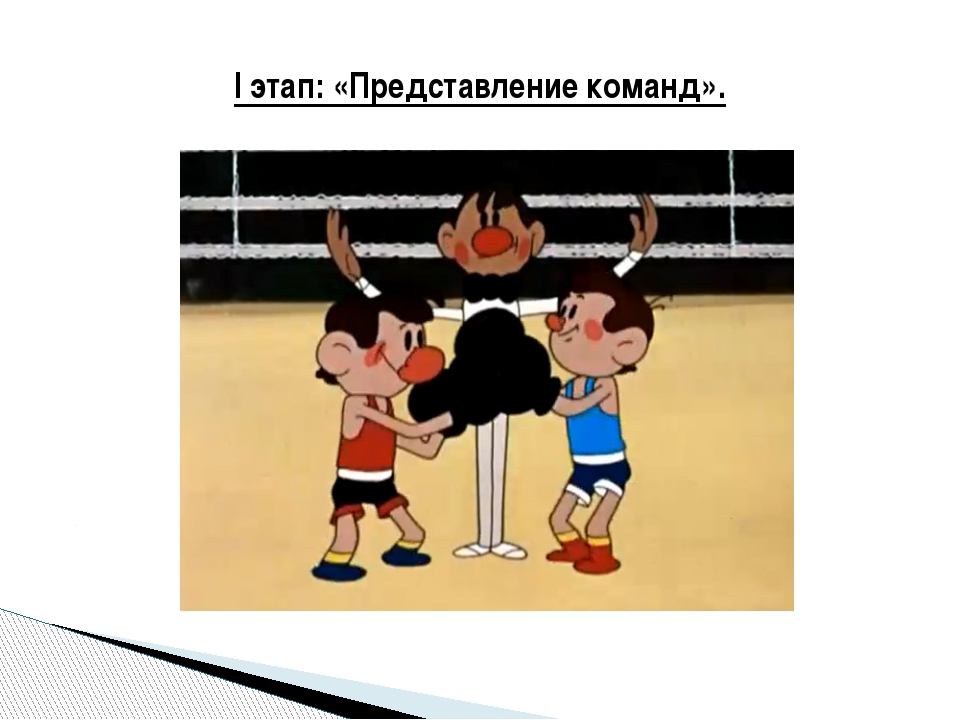 V этап: «Конкурс капитанов».