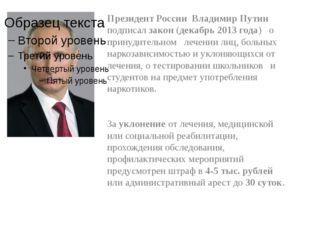 Президент России Владимир Путин подписал закон (декабрь 2013 года) о принуди