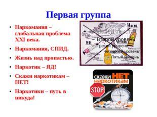 Первая группа Наркомания – глобальная проблема ХХI века. Наркомания, СПИД. Жи