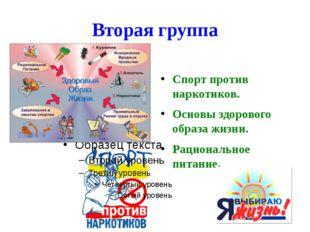 Вторая группа Спорт против наркотиков. Основы здорового образа жизни. Рациона