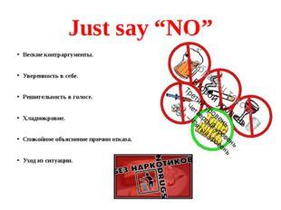 """Just say """"NO"""" Веские контраргументы.  Уверенность в себе.  Решительность в"""