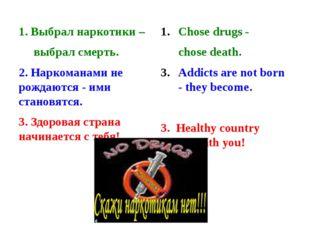 1. Выбрал наркотики – выбрал смерть. 2. Наркоманами не рождаются - ими стано