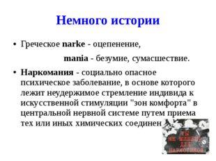 Немного истории Греческое narke - оцепенение, mania - безумие, сумасшествие.