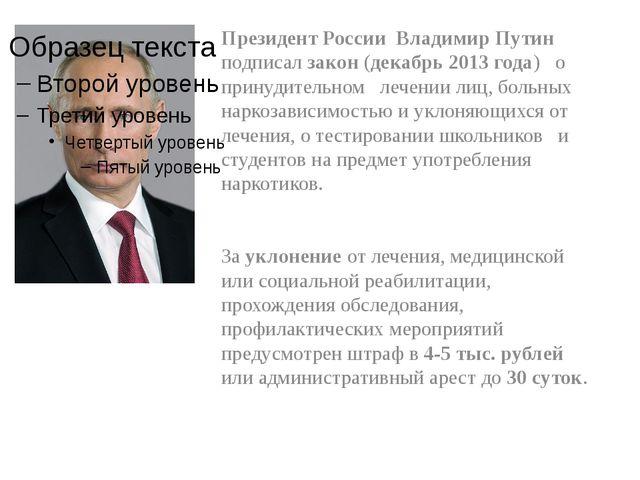 Президент России Владимир Путин подписал закон (декабрь 2013 года) о принуди...