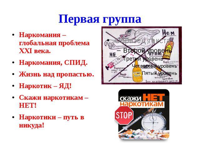 Первая группа Наркомания – глобальная проблема ХХI века. Наркомания, СПИД. Жи...