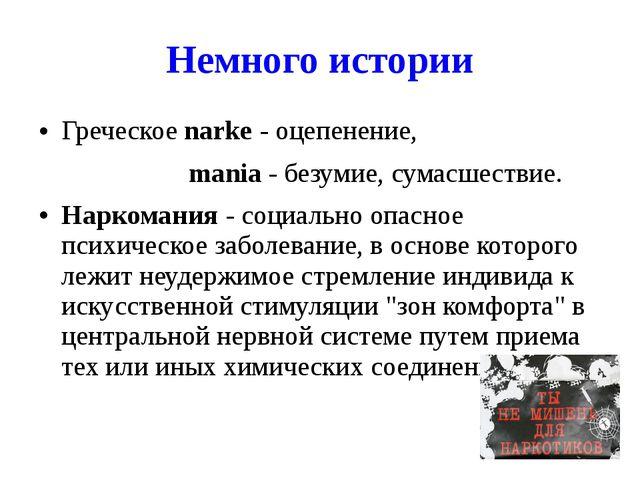 Немного истории Греческое narke - оцепенение, mania - безумие, сумасшествие....