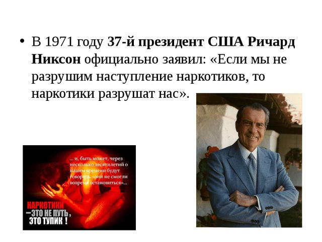 В 1971 году 37-й президент США Ричард Никсон официально заявил: «Если мы не...