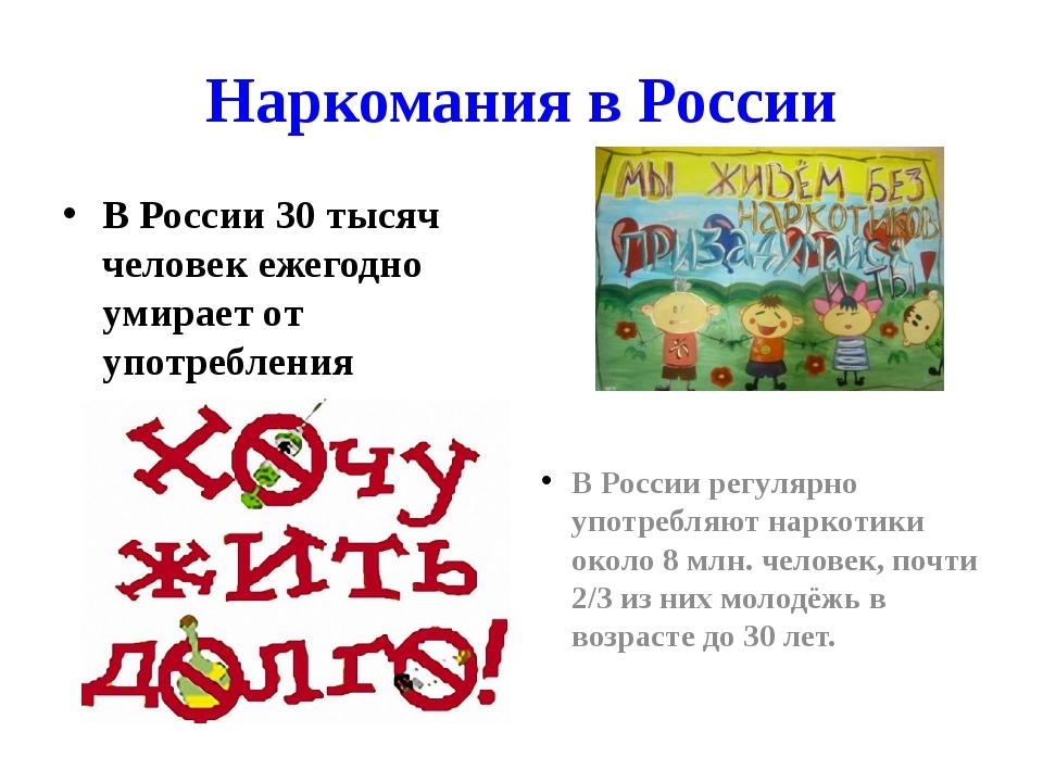 Наркомания в России В России 30 тысяч человек ежегодно умирает от употреблени...