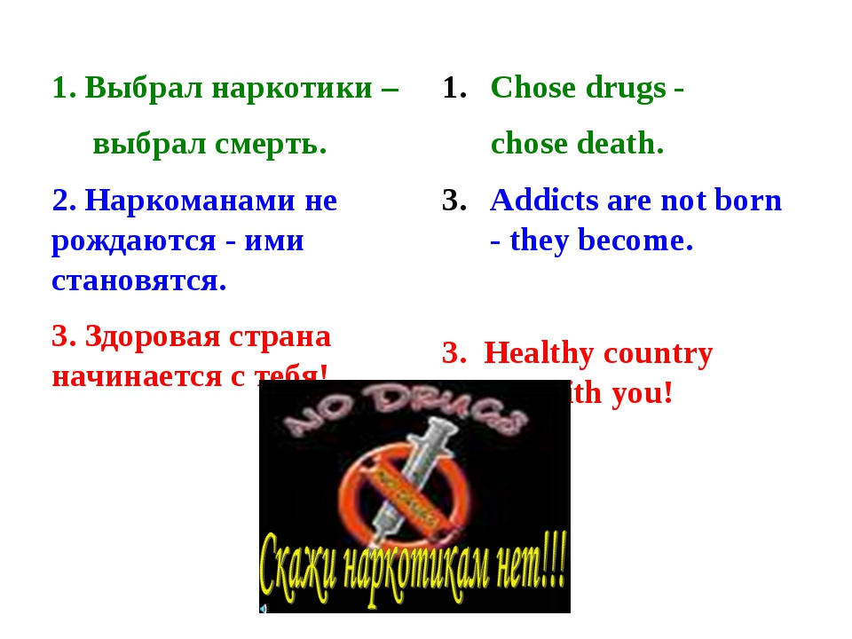 1. Выбрал наркотики – выбрал смерть. 2. Наркоманами не рождаются - ими стано...