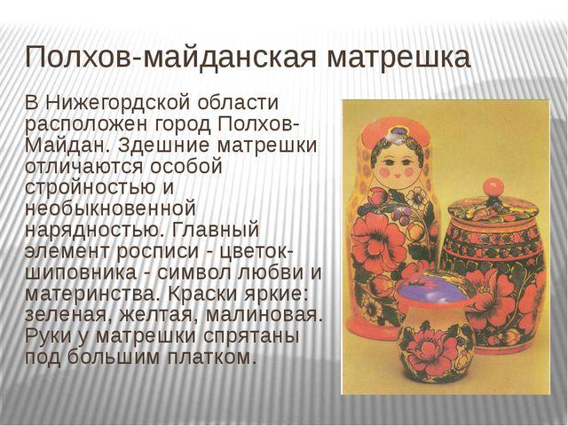 Конспект урока по изо по теме мастер села полхов майданская матрешка 2 класс