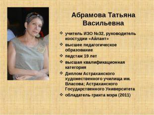 Абрамова Татьяна Васильевна учитель ИЗО №32, руководитель изостудии «Айлант»