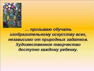 … призываю обучать изобразительному искусству всех, независимо от природных з