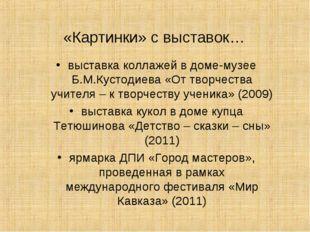«Картинки» с выставок… выставка коллажей в доме-музее Б.М.Кустодиева «От твор