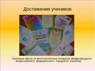 Достижения учеников Призовые места на многочисленных конкурсах международного