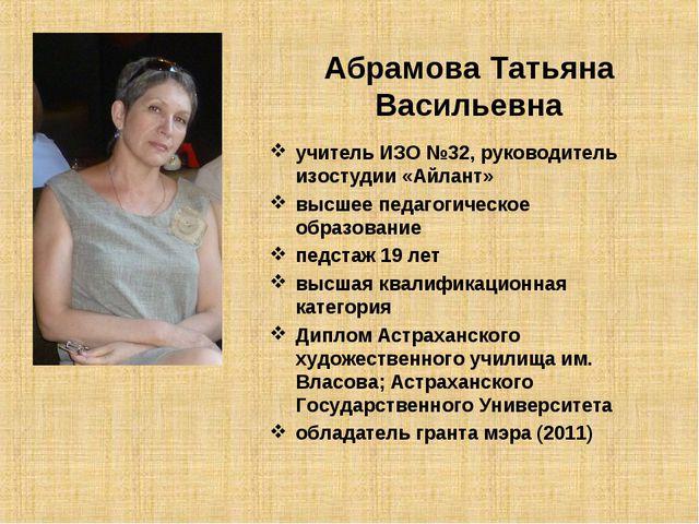 Абрамова Татьяна Васильевна учитель ИЗО №32, руководитель изостудии «Айлант»...