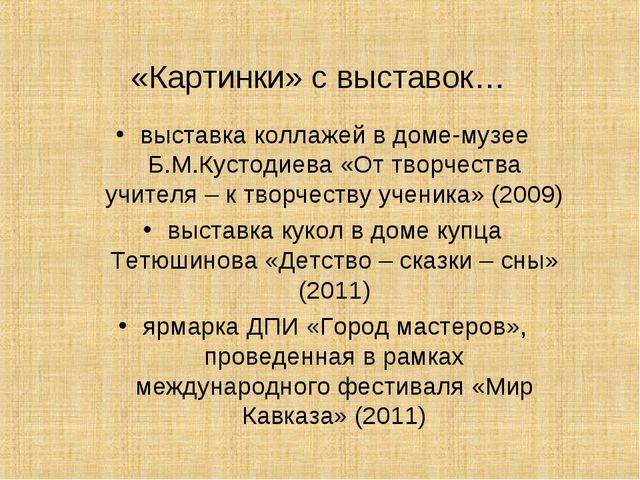 «Картинки» с выставок… выставка коллажей в доме-музее Б.М.Кустодиева «От твор...
