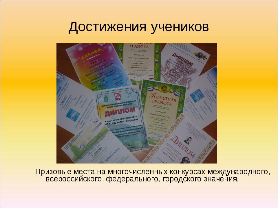Достижения учеников Призовые места на многочисленных конкурсах международного...