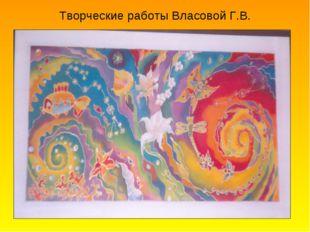 Творческие работы Власовой Г.В.