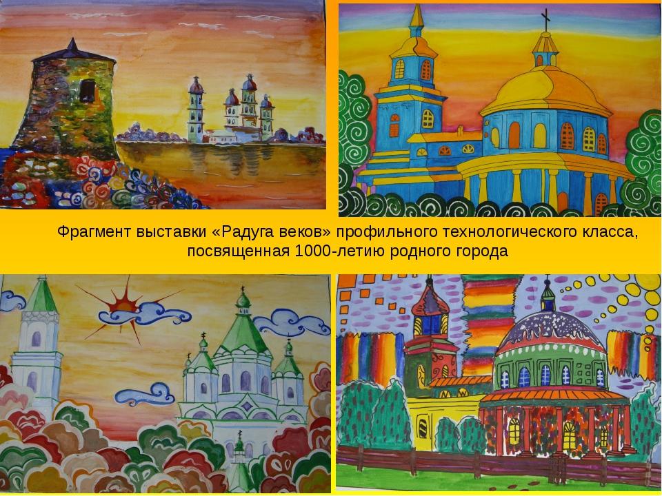 Фрагмент выставки «Радуга веков» профильного технологического класса, посвяще...