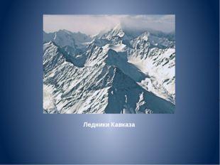 Ледники Кавказа