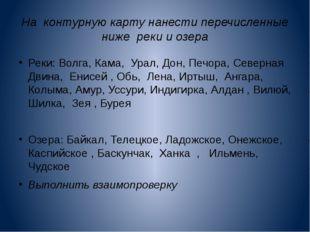 На контурную карту нанести перечисленные ниже реки и озера Реки: Волга, Кама,