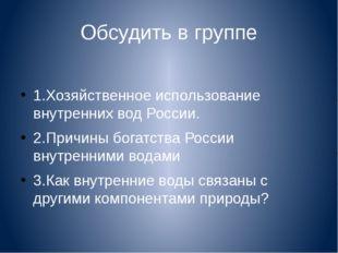 Обсудить в группе 1.Хозяйственное использование внутренних вод России. 2.Прич