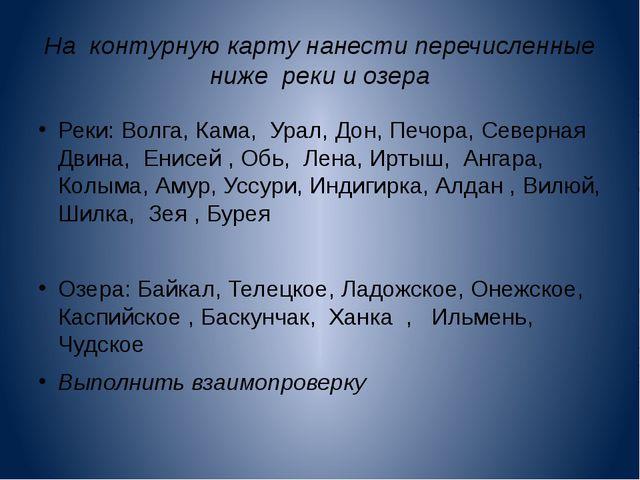На контурную карту нанести перечисленные ниже реки и озера Реки: Волга, Кама,...