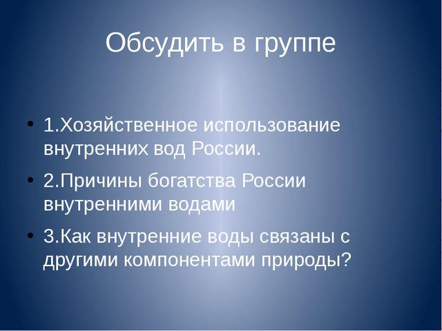 Обсудить в группе 1.Хозяйственное использование внутренних вод России. 2.Прич...