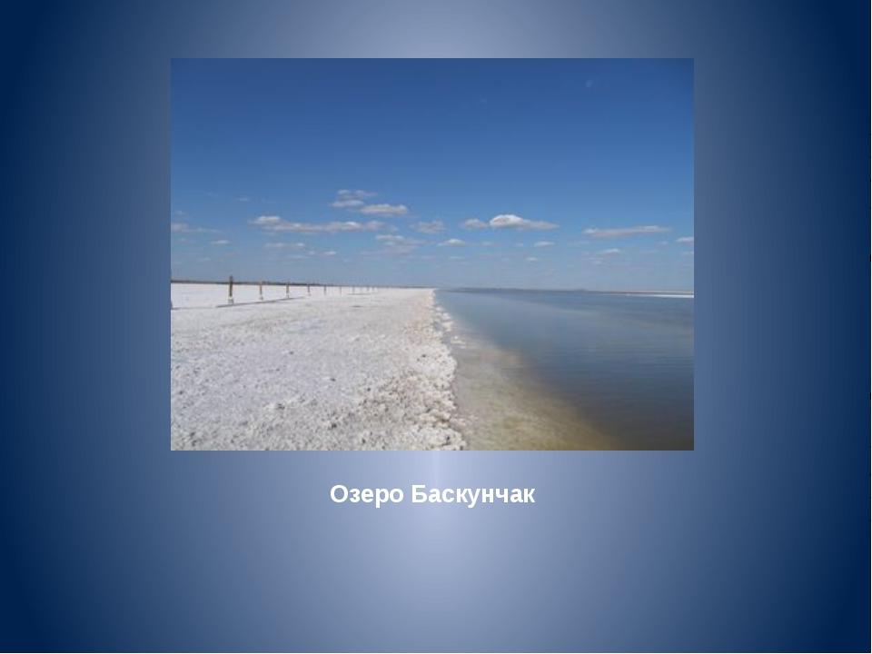 Озеро Баскунчак