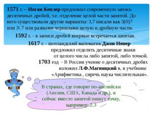 Тест 1)КАК ЗАПИСЫВАЕТСЯ ЧИСЛО ОДИННАДЦАТЬ ЦЕЛЫХ ВОСЕМЬ ТЫСЯЧНЫХ А) 1, 008 Б)