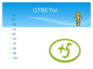Домашнее задание: П. 13 (1, 2 правила) № 472 ( а – и) № 475.