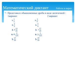 Доведите сложение и вычитание до конца 18,223 123,87 27,3 12,33 68,5 9,52 …5,