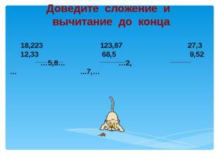 Найди правильный ответ Работа по группам 37,45-(26,45+7,9)= (13,88+8,46)- 2,4