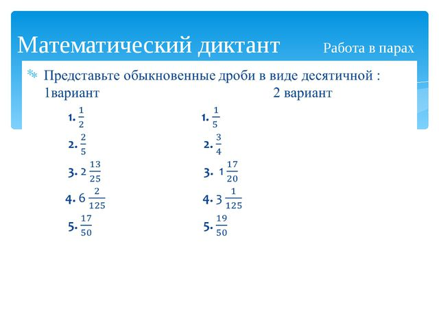 Доведите сложение и вычитание до конца 18,223 123,87 27,3 12,33 68,5 9,52 …5,...