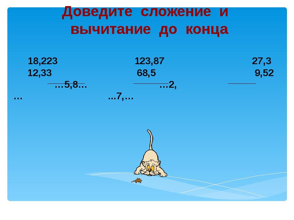 Найди правильный ответ Работа по группам 37,45-(26,45+7,9)= (13,88+8,46)- 2,4...