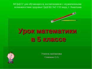 Урок математики в 5 классе МС(к)ОУ для обучающихся, воспитанников с ограничен