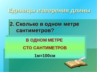 Единицы измерения длины 2. Сколько в одном метре сантиметров? В ОДНОМ МЕТРЕ С