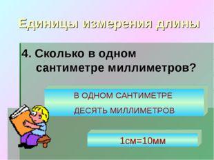 Единицы измерения длины 4. Сколько в одном сантиметре миллиметров? В ОДНОМ СА