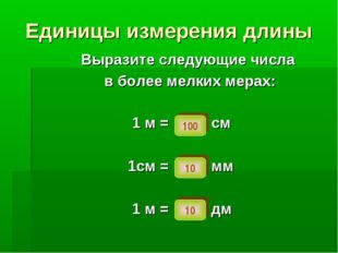 Единицы измерения длины Выразите следующие числа в более мелких мерах: 100 10