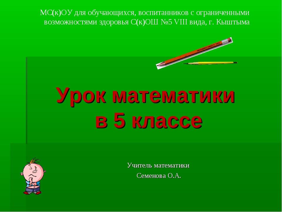 Урок математики в 5 классе МС(к)ОУ для обучающихся, воспитанников с ограничен...