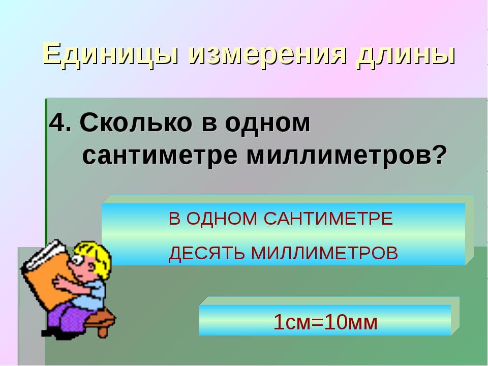 Единицы измерения длины 4. Сколько в одном сантиметре миллиметров? В ОДНОМ СА...