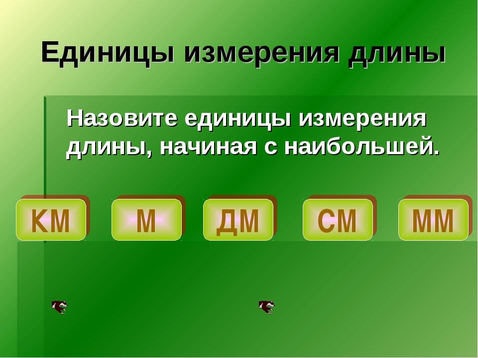 Единицы измерения длины Назовите единицы измерения длины, начиная с наибольш...
