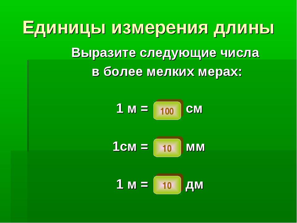 Единицы измерения длины Выразите следующие числа в более мелких мерах: 100 10...