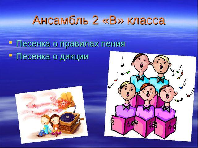 Ансамбль 2 «В» класса Песенка о правилах пения Песенка о дикции