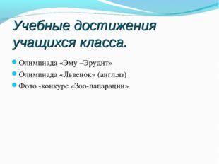 Учебные достижения учащихся класса. Олимпиада «Эму –Эрудит» Олимпиада «Львено